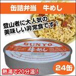 缶詰弁当牛めし×24缶