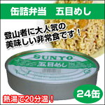 缶詰弁当五目めし×24缶
