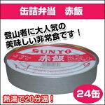缶詰弁当赤飯×24缶