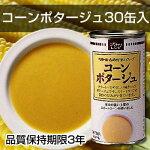 コーンポタージュスープ(30缶入り)