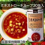 ミネストローネスープ(30缶入り)