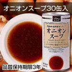 オニオンスープ(30缶入り)