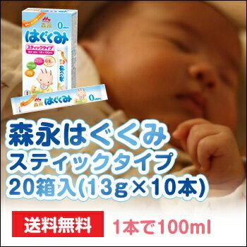 [ 送料無料 赤ちゃん用ドライミルク ] はぐくみスティック(13g×10本)20箱入 【RCP】 森永乳業 新生児 乳幼児 赤ちゃん 栄養 母乳 ベビー たんぱく質 送料込 送料込 最安値に挑戦 地震対策