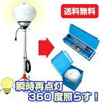 リチウムバッテリー式LEDキャリーライト●CL-30L-CH