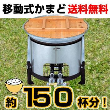 移動式かまど●EG800