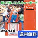 【安達紙器工業株式会社】緊急用簡易担架レスキューボード