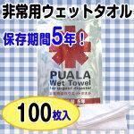 非常用保存用ウェットタオル【PUALA(ピュアラ)100枚入】