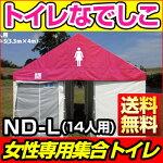 女性専用集合トイレ「トイレなでしこ」ND-L(14人用)【RCP】仮設トイレ/効率的/衛生的