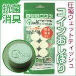 G2TAMコインおしぼり8個入り】ジーツータム抗菌ウェットおしぼりウェットティッシュ圧縮おしぼり