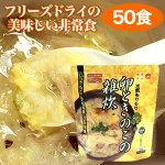 卵きのこ雑炊非常食セット5年保存アルファフーズ長期保存フリーズドライ美味しい保存食UAA食品