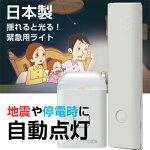 コンセント充電式地震感知灯Pioma(ピオマ)セットここだよライトS[UGL3-W]&ピオマおしらせライト[UGL2-WA]【RCP】自動点灯LEDライトコンセント地震対策日本製LED充電停電