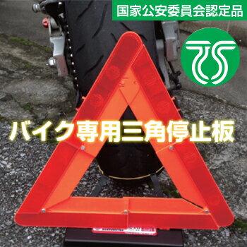 [リフレクトセーフバイク用三角停止表示板]バイク専用三角停止板エマーソン[EM-359]【国家公安委員会認定品】【RCP】TS規格三角反射板EMERSONバイク専用三角停止板オートバイ