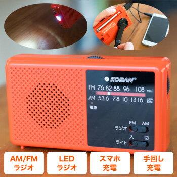 多機能ラジオ 手廻し充電備蓄ラジオ ECO-5