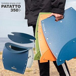 [ 防災トイレ 非常用トイレ 簡易トイレ 組立てチェアー 折りたたみチェアー コンパクト アウトドア ] PATATTO350+ ( 簡易組立 椅子 洋式タイプ ) 椅子 軽量 再利用 備蓄品 防災グッズ 最安値に挑