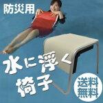 PUTonChair-Float(水に浮く椅子)【新防災用品】椅子・ライフジャケット・ヘルメット・座椅子として4つの用途に使える防災イス【南海トラフ巨大地震事前対策】