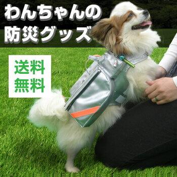 避難ジャケット(1号)付属品15点セット地震災害時ペットと一緒に避難する「おやごころ」シリーズ。大型犬〜子猫・小動物まで怪我時の担架にもなり人も助かる防災用品も入っています。普段はレインコート、キャリーバッグとして使えます。ペット用防災用品。