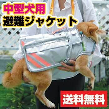 避難ジャケット(4号)付属品15点セット地震災害時ペットと一緒に避難する「おやごころ」シリーズ。大型犬〜子猫・小動物まで怪我時の担架にもなり人も助かる防災用品も入っています。普段はレインコート、キャリーバッグとして使えます。ペット用防災用品。