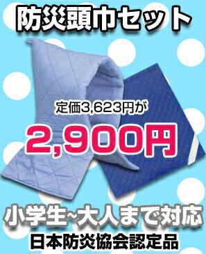 防災頭巾 Kタイプ ずきん & カバー セット【ブルー】