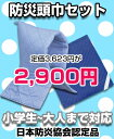 防災頭巾 Kタイプ ずきん & カバー セット【ブルー】 地震対策