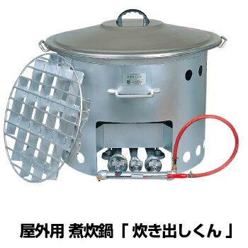 屋外用煮炊鍋(炊き出しくん)【55L】