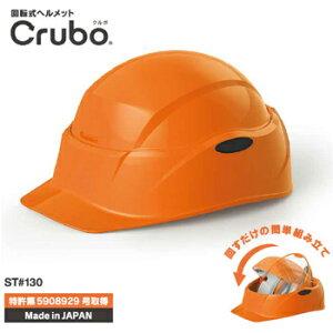 [ 防災ヘルメット 防災訓練 ] 組み立て式 ヘルメット Crubo ( クルボ )[ ST-130 ]【河本総合防災】 首都直下型 地震対策 安全ヘルメット 軽量 ヘルメット 防災 子供 保護帽 安全帽 学校 会社 公共施