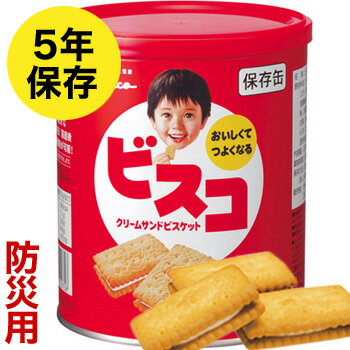 送料無料 1000円ポッキリ! ビスコ 保存缶 [1缶] グリコ