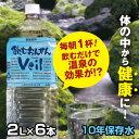 [ 飲料水 保存水 10年保存 ミネラルウォーター ] 飲むおんせん[ Veil ] 2L×6本 【RCP】 温泉水 おんせん水 飲む温泉 …