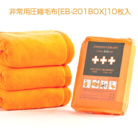 [ 送料無料 送料込 車中泊 避難生活 キャンプ アウトドア 防災用品 圧縮ブランケット ]非常用 圧縮毛布 [EB-201BOX]10枚セット