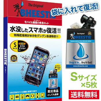 [送料無料モバイル機器水没対策]ビーズティーSサイズ(5個入)[BHS-93TS]ランドポート株式会社【RCP】スマホデジカメモバイル時計水没スマートフォン水没携帯iPadiPhone送料込最安値に挑戦