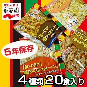 永谷園 4つの味の フリーズドライ ご飯セット [20食] 地震対策