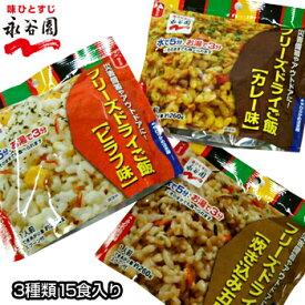 送料無料 7年保存 永谷園 フリーズドライ 3つの味のご飯セット[15食]