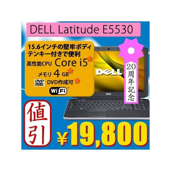 中古 ノートパソコン DELL Latitude E5530 高性能 Core i5 320GB メモリ4GB Latitude E5530 【中古】 DELL デル Latitude E5530 中古ノート パソコン Core i5 【送料無料】【無償保証6ヶ月】