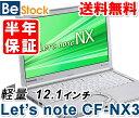【スマホエントリーで最大10倍!】中古ノートパソコンPanasonic Let's note NX3 CF-NX3 CF-NX3EDHCS 【中古】 Panason…