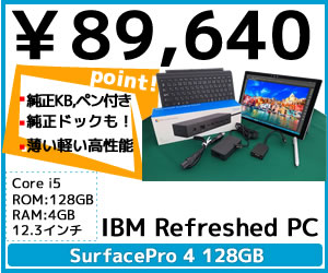 Surface Pro 4 128GB Microsoft Surface サーフェス SurfacePro 4 CR5-00014 【IBM Refreshed PC】 中古タブレットCore i5 6300U Windows 10 Pro 64bit