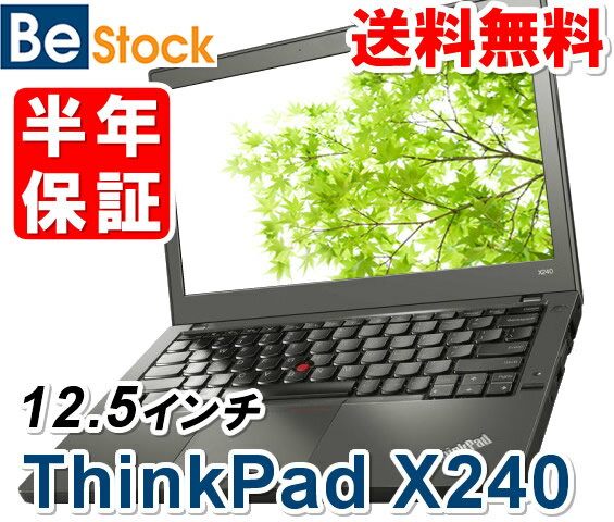 【エントリーでポイント10倍!2/22 10時〜】中古ノートパソコンLenovo ThinkPad X240s 20AKA028JP 【中古】 Lenovo ThinkPad X240s 中古ノートパソコンCore i5 Win8 Pro Lenovo ThinkPad X240s 中古ノートパソコンCore i5 Win8 Pro