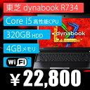 中古 ノートパソコン 東芝 dynabook R734 薄型軽量 高性能 Core i5 320GBで容量十分 メモリ4GB dynabook R734 【中古…