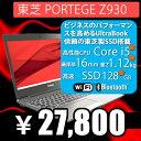 中古 東芝 SSD Bluetooth 薄型軽量 ウルトラブック PORTEGE Z930 高性能 Core i5 メモリ4GB 128GBSSD 【送料無料】【無償保証6ヶ月】東芝 dynabook