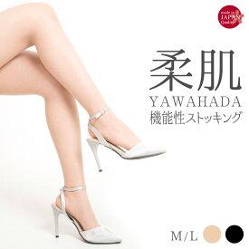 レディース 20デニール 柔肌ゾッキストッキング 日本製 美脚 ストッキング 柔らか やわらか 静電気防止 つま先補強 美肌 ゾッキ パンスト(エムアンドエムソックス|美脚スタイル)[メール便可]