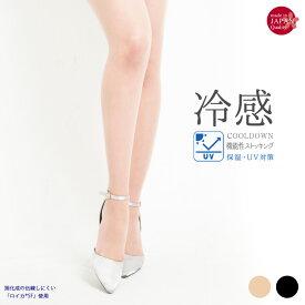 レディース 20デニール 冷感ゾッキストッキング 日本製 美脚 ストッキング 接触冷感 UV対策 保湿ケア シルク ノンラン 伝線しにくい ゾッキ stocking パンスト (エムアンドエムソックス|美脚スタイル)[メール便可]