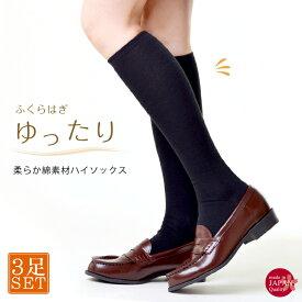 [メール便送料無料][3足セット] レディース 靴下 ソックス 綿 コットン 抗菌 防臭 ブラック 黒 日本製 冬物 ふくらはぎ ゆったりハイソックス(エムアンドエムソックス|美脚スタイル)