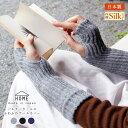 [メール便送料無料] レディース アームカバー ウール シルク メンズ 男女兼用 日本製 冬物 バルキーウールのふわふわアームカバー[HOME/ホーム](エムアンドエムソックス 美脚スタイル)