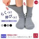 [メール便送料無料][2足セット]紳士用 メンズ くちゴムなしの締め付けない靴下[メンズ・ショート丈] 日本製 介護 靴下…