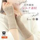 [メール便送料無料]レディース 日本製 シルク 絹 アームカバー アームウォーマー 冷房対策 美容 美肌 保温 保湿 シル…