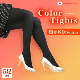 [メール便送料無料][5足セット] レディース 80デニール タイツ ブラック カラータイツ セット 黒 ストッキング 日本製 80デニール カラータイツ ブラック[フリフラ](エムアンドエムソックス|美脚スタイル)