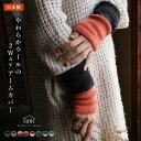 レディース アームカバー 日本製 ウール シルク バイカラー メンズ 男女兼用 2Way あたたか やわらかウールの2Wayアー…