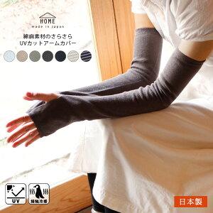 [メール便送料無料] レディース 綿麻素材の指穴さらさらアームカバー 日本製 アームカバー UVカット 紫外線対策 日焼け対策 接触冷感 指穴 指なし ひんやり コットン リネン ロング グローブ
