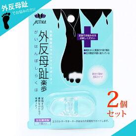 [2個セット] レディース 外反母趾 楽歩[左右兼用] 日本製 外反母趾 がいはんぼし フットケア サポーター 足の痛み 水洗いOK 矯正 インソール やわらか素材[アクティカ/ACTIKA/木原産業](エムアンドエムソックス|美脚スタイル)[メール便可]