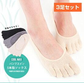 [メール便送料無料][3足セット] レディース フットカバー 5本指 靴下 ソックス 日本製 春物 5本指靴下/5本指パンプスインフットカバー[COOLMAX/クールマックス](エムアンドエムソックス|美脚スタイル)