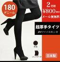 【2足セット】【日本製】180デニール超厚手タイツ(ブラック:黒)。真冬の寒さに負けない美しい脚へ。濃密でマットな美しい黒【メール便送料無料】