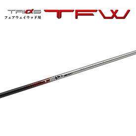 トライファス Triphas Basileus TFW バシレウス ティーエフダブリュー フェイウェイウッド用 シャフト 2020年モデル FW用